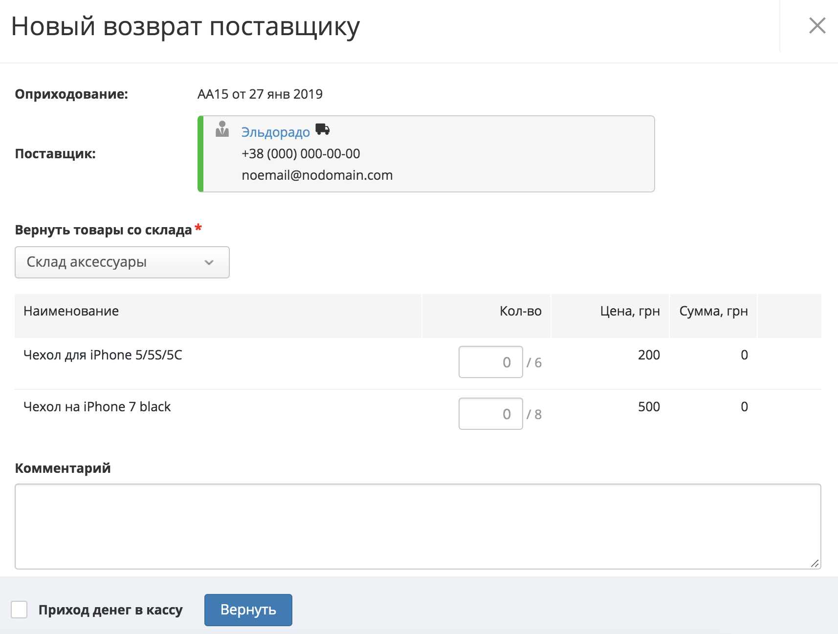 new-supplier-refund.png (36 KB)