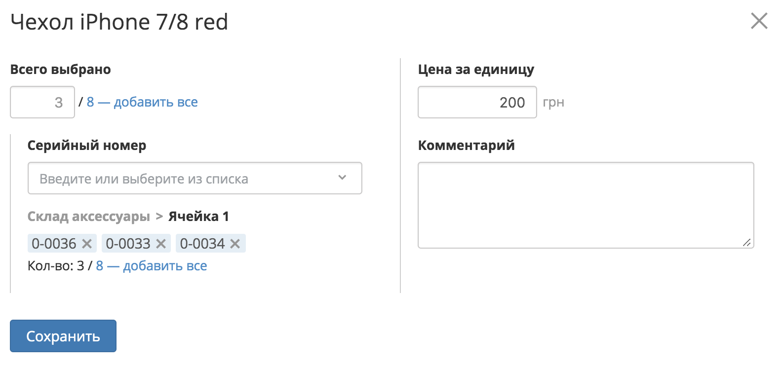 serial-goods-editing.png (24 KB)