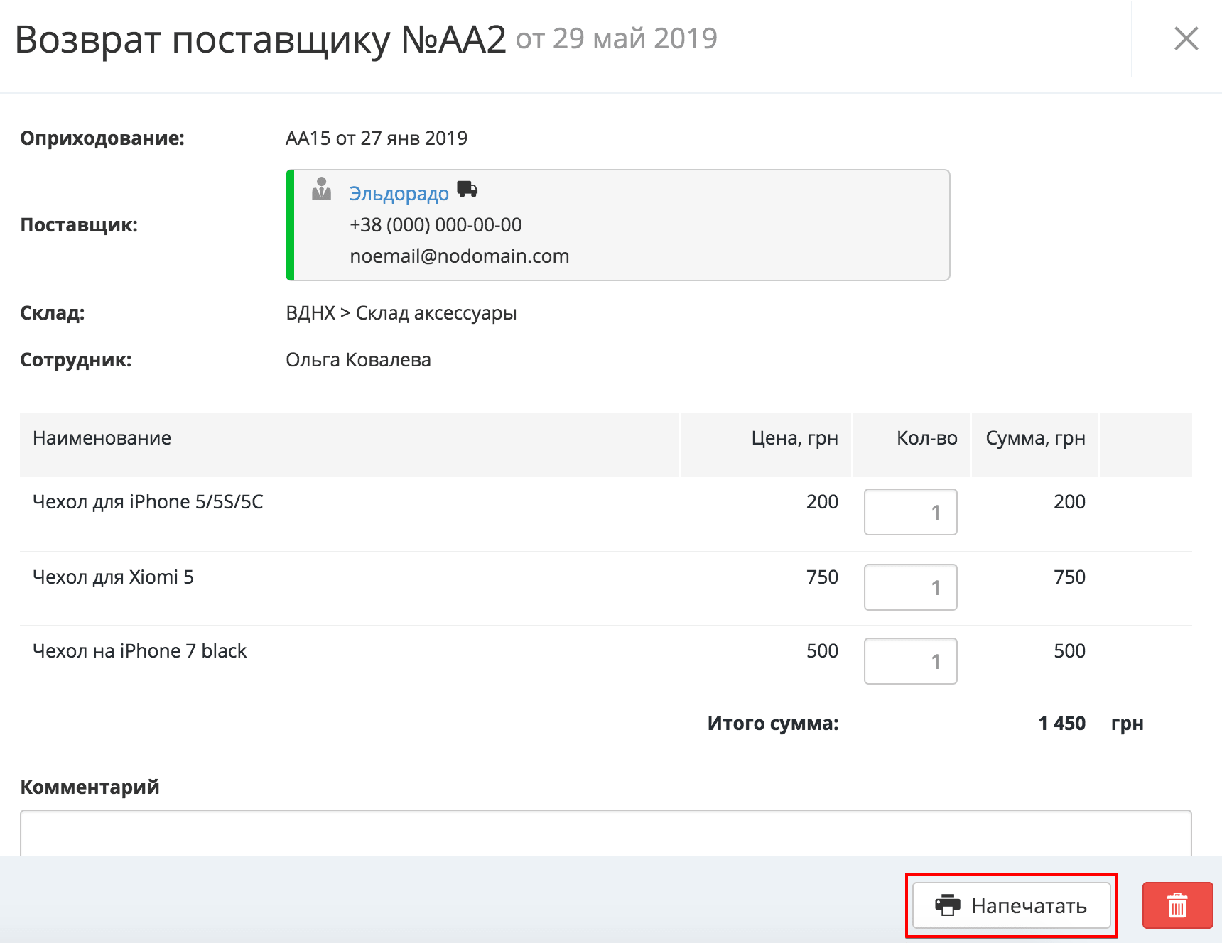 supplier-refund-doc.png (41 KB)