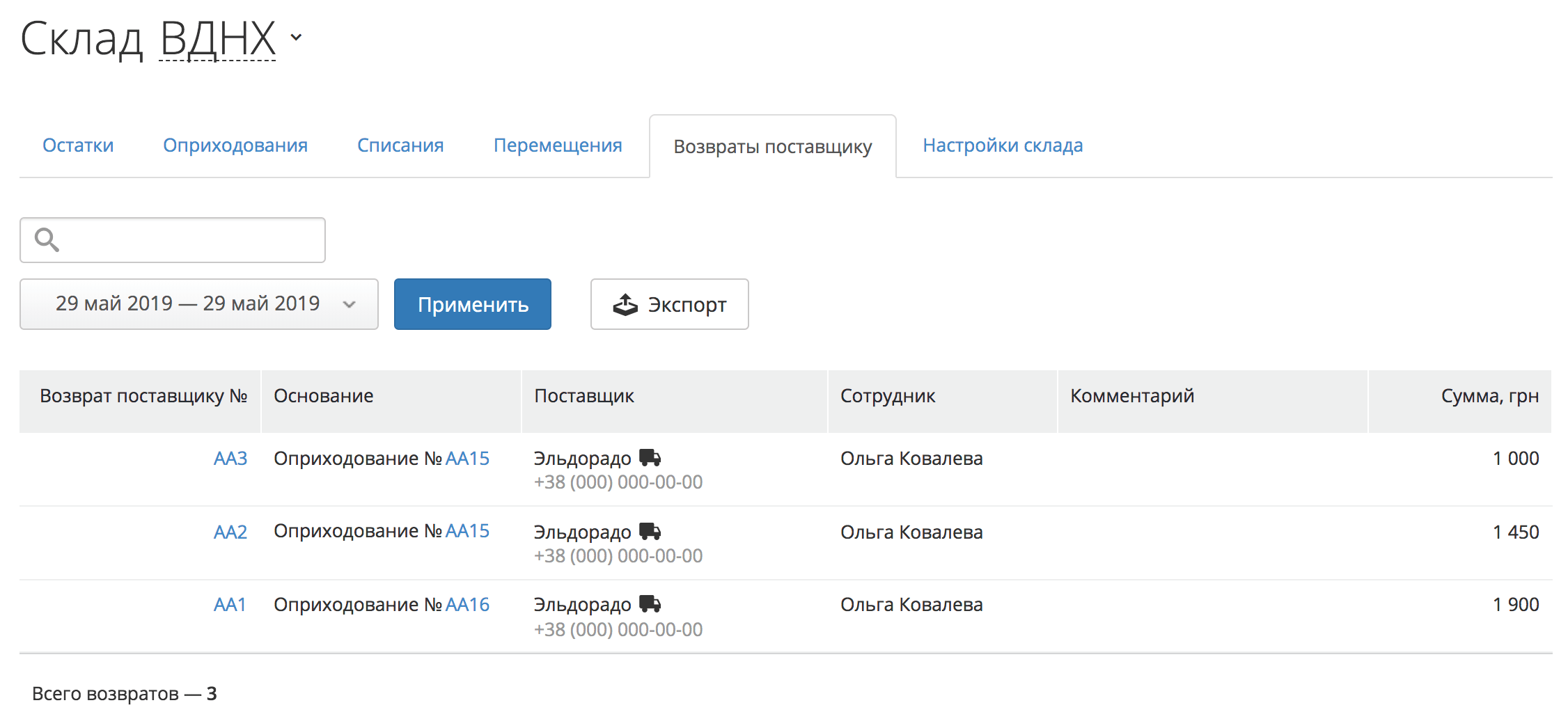 warehouse-supplier-refunds.png (48 KB)