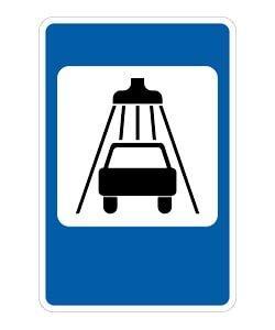 Знак автомойки