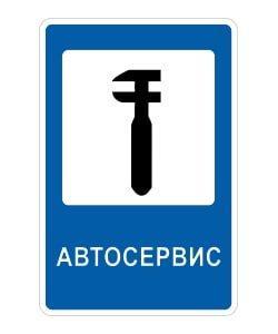 Знак автосервіса